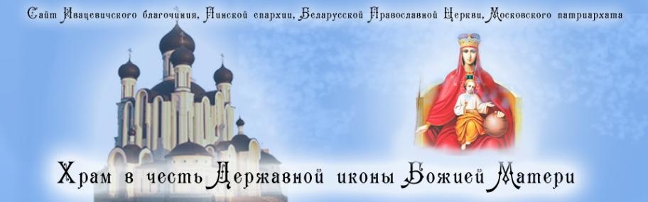 Сайт Ивацевичского благочиния